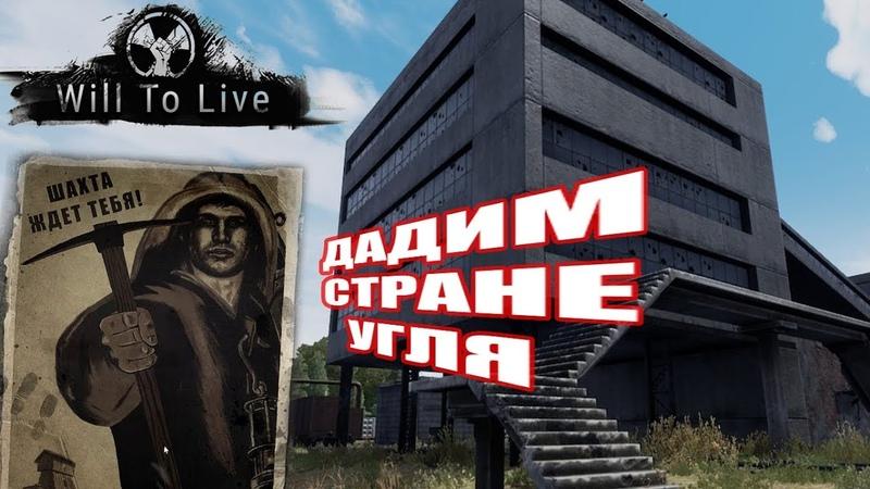 Will to live online 4 пос. Инженерный и шахтёрское дело.