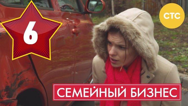 Семейный бизнес Сезон 1 Серия 6 русская комедия