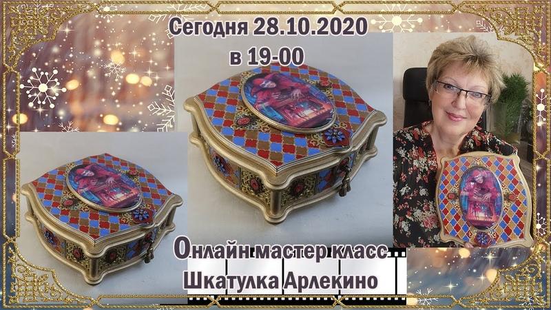 Приглашение на онлайн Мастер класс Шкатулка Арлекино декупаж Наталья Большакова