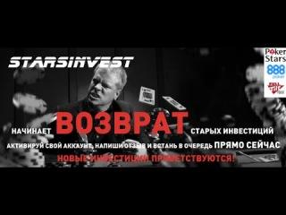 StarsInvest возвращение! Возврат долгов (Видео 5)