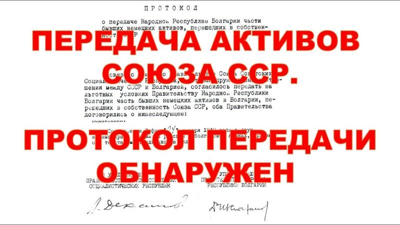 Протокол передачи Активов СССР найден