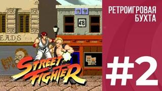 Обзор и краткая история первой части Street Fighter
