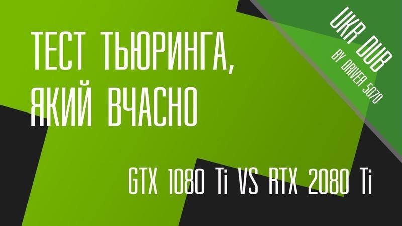 Game one. GTX vs RTX. Тест Тьюринга, який вчасно (UKR DUB by Driver 5070)