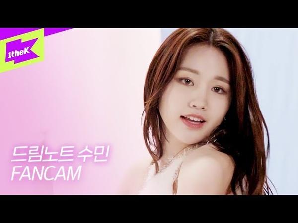 [직캠] 드림노트 수민 _ 바라다(WISH) | DreamNote SUMIN(fancam ver.) | 1theK Dance Cover Contest