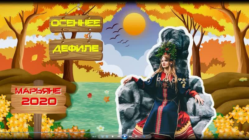 Анонс 4 ноября Осеннее дефиле Подведение итогов
