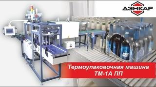 Термоупаковочная машина ТМ-1А ПП. Групповая упаковка стеклянной тары объемом 0.5л. в плёнку. ДЭНКАР