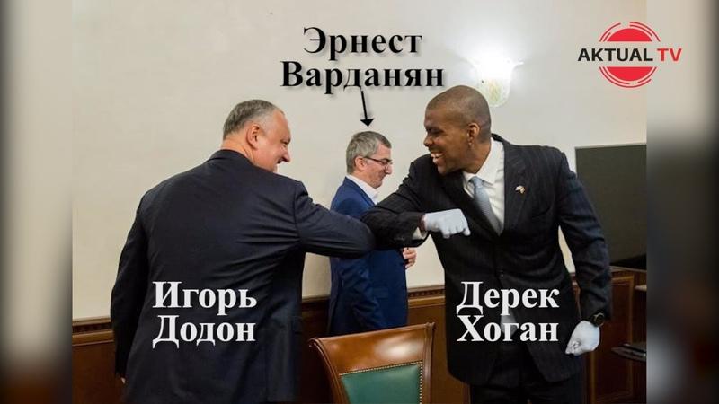 Армянская агентура вокруг президента Молдовы
