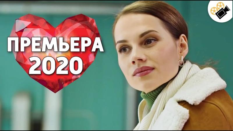 ПРЕМЬЕРА 2020 ВЗОРВАЛА ИНТЕРНЕТ НОВИНКА И Снова Будет День Русские мелодрамы 2020 сериалы hd