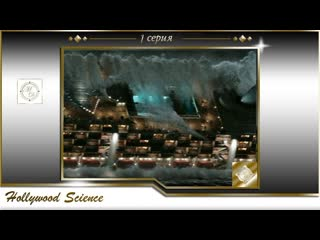 Hollywood Science episode 1. Disasters at Sea 2006 / Голливудская наука. Катастрофы на море 1 серия