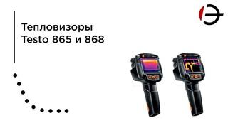 Тепловизоры Testo 865 и 868