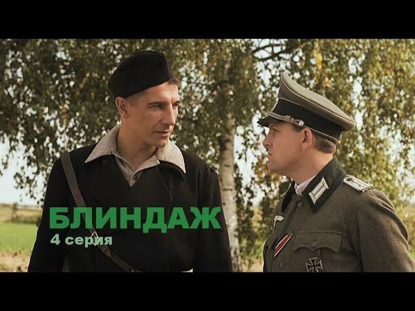 БЛИНДАЖ 4 серия Военная драма
