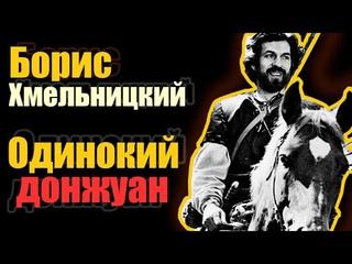 Борис Хмельницкий. Одинокий донжуан. Документальный фильм
