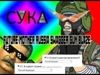 FUTURE MOTHER RUSSIA SWAGGER GUN BLAZE