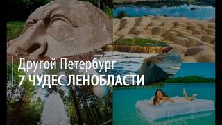 Другой Петербург. 7 чудес Ленобласти: Марс, Мальдивы, гейзеры, каменная голова, водопады, пещеры