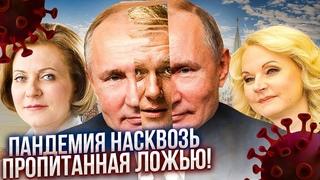 ПАНДЕМИЯ ЛЖИ! Почему Кремль врет? Каковы последствия вакцинации? Сколько людей заразилось КОВИД?