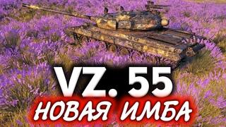 ОБЗОР: Vz. 55 ☀ Новый крутой топовый тяж Чехии