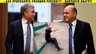 Пьянь, губернатор и Володин - чудеса предвыборного пиара! Отряды Путина не дремлют!
