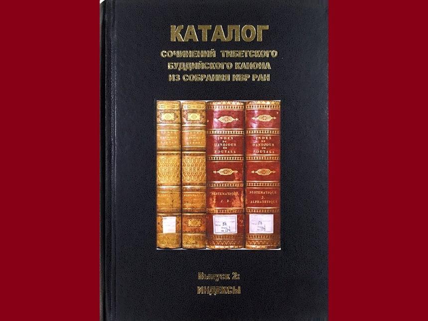 Каталог сочинений тибетского буддийского канона из собрания ИВР РАН. Вып. 2: Индексы (2019)