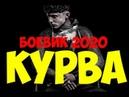 все парни на районе ее отимели НОВИНКА 2020 - КУРВА @ Русские боевики 2019 новинки HD 1080P
