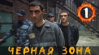 Захватывающий фильм про побег 1 ЧАСТЬ [ Черная Зона ] Русские детективы