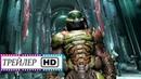 Doom Eternal - Русский релизный трейлер 4K Субтитры Игры 2020