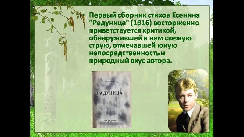 Жизнь и творчество С А Есенина