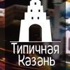 Типичная Казань