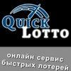 QUIK-LOTO
