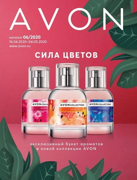 AVON Сердобск - Россия | группа
