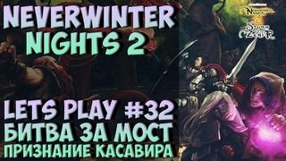 Neverwinter Nights 2: Let's Play №32 - Битва за Мост. Признание Касавира