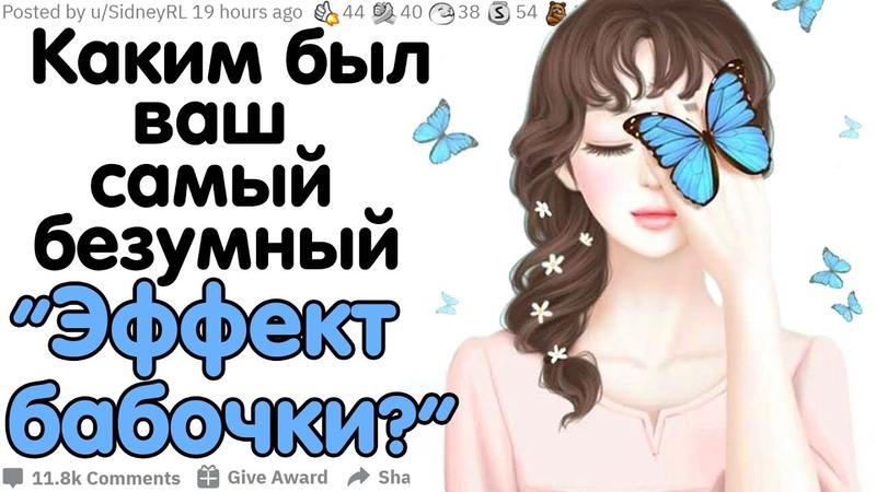 Какой Самый Безумный Эффект Бабочки Изменил Вашу Жизнь