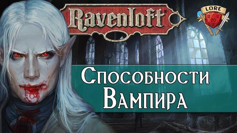 Способности Вампиров Ravenloft Dungeons and Dragons