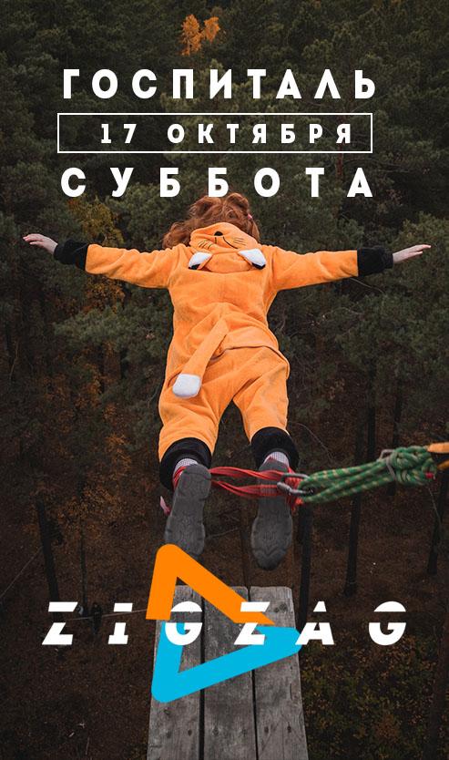 Афиша Новосибирск Прыжки с крыши дома 17 Октября