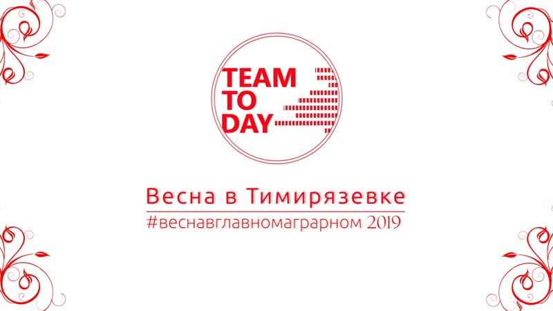 22 марта 18 00 концерт института мелиорации водного хозяйства и строительства имени А Н Костякова Весна в Тимирязевке 2019