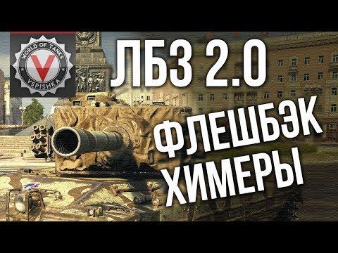 Вспышка поймал флешбэк Химеры в Обновлении 1.4