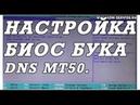 Как зайти в BOOT MENU ноутбука DNS MT50IN1 для установки WINDOWS 7 или 8 с флешки или диска.