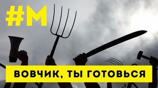#МОНТЯН: Держите ухи на макухе, Зелебобики 😉