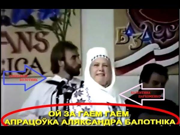 ОЙ ЗА ГАЕМ ГАЕМ АПРАЦОЎКА АЛЯКСАНДРА БАЛОТНІКА
