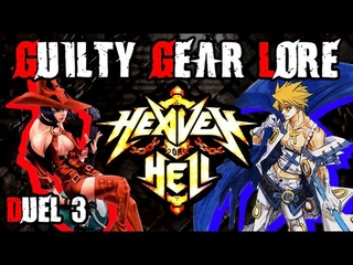 GUILTY GEAR LORE: Heaven Or Hell: Duel 3 [GGXX to GG2: Overture]