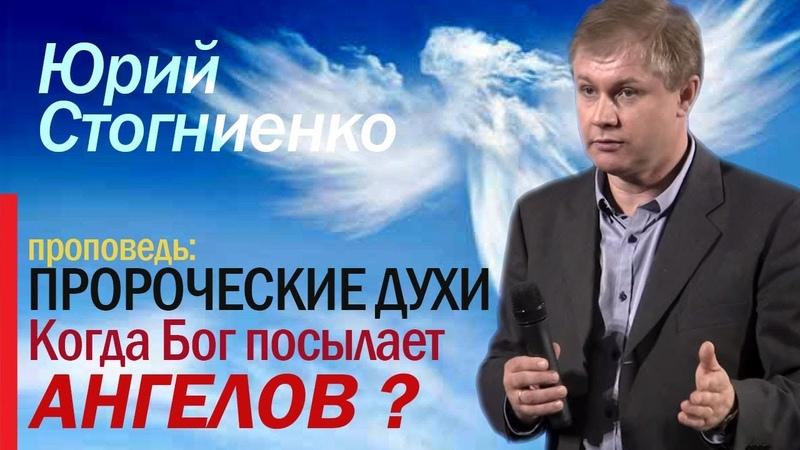 Пророческие духи Служение Ангелов Проповедь пастора Юрия Стогниенко