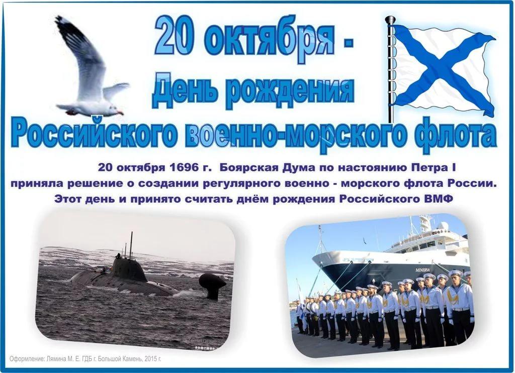 20 октября – День начала строительства регулярного Российского  флота