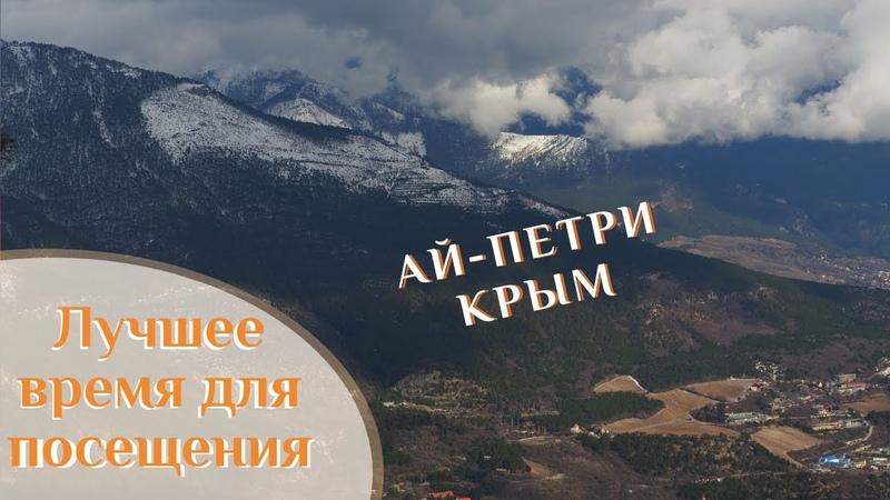 🌍 Ай Петри Крым Весна близко Где люди 🌍 ВК МОРЕ