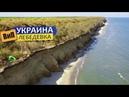 Любимый курорт короля Румынии Лебедёвка Украина Лечебная грязь дикари охота и рыбалка