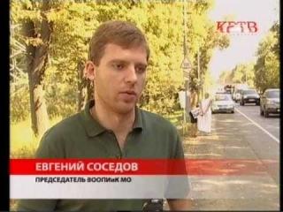 КРТВ: Пикеты против строительства Леруа Мерлен в Архангельском