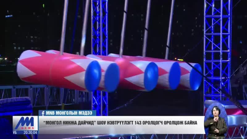 Местное тв о старте шоу Монгольский ниндзя.
