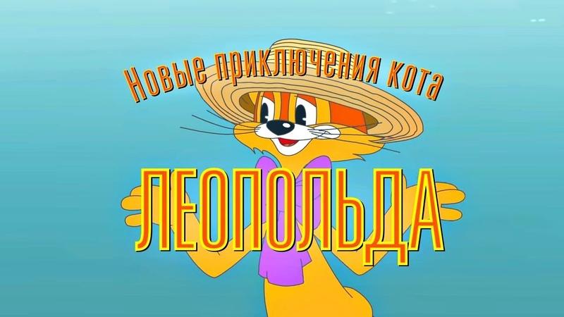 Новые приключения кота Леопольда Все серии подряд 1 13 серия