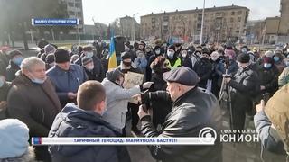 "Тарифный геноцид: Мариуполь бастует! , ""Панорама"""