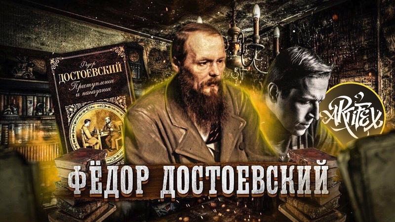 Достоевский I Мастер образов Исповедь литературоведа