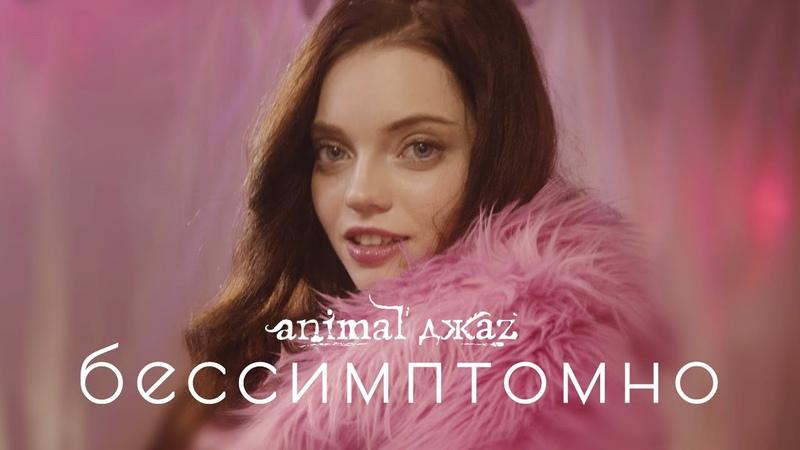Animal ДжаZ Бессимптомно премьера клипа 2021