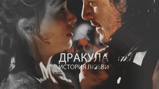 Дракула: История Любви   Клуб романтики   Трейлер